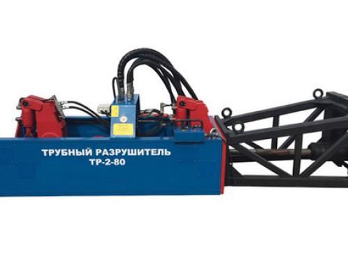 Трубный разрушитель ТР-2-80 купить, продажа Трубных разрушителей ТР-2-80